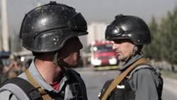 阿富汗首都外爆自殺攻擊 27死40傷