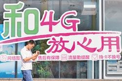 行動網路夯 中國移動2020年推5G