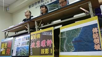 棕櫚濱海渡假村通過環評 地球公民抗議
