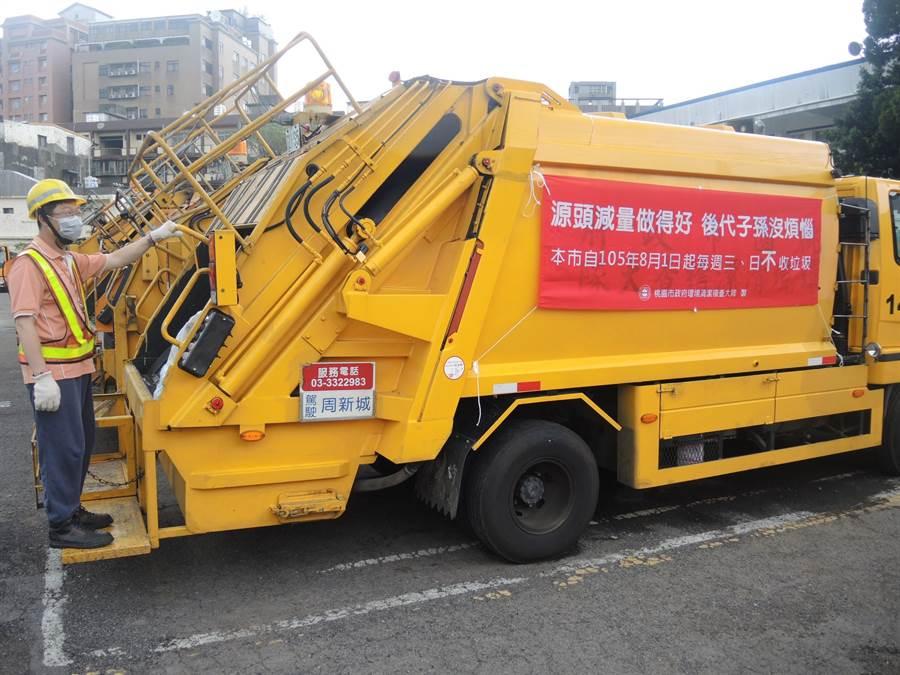 桃園市8月起將實施垃圾周收5日,星期三和星期日將不再收垃圾。(葉臻攝)