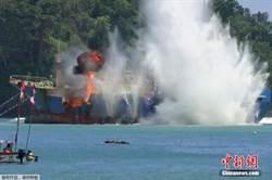 打擊非法捕魚 印尼炸沉176艘外國非法捕魚船