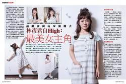 《時報周刊》請辭食尚玩家演戲去 林彥君自High:最美女主角