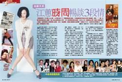《時報周刊》台語天后江蕙 時周暢談3段情