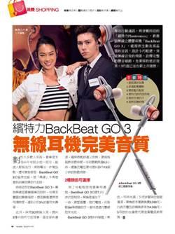 《時報周刊》繽特力BackBeat GO 3 無線耳機完美音質