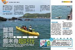 《時報周刊》盛夏戲水 龍洞浮潛獨木舟超好玩