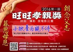 巨星響應孝親活動 總獎金 750萬線上報名開始