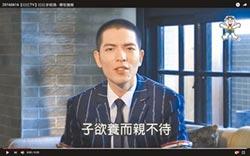 旺旺孝親獎即起開放報名 兩岸同步徵件 總獎金750萬台幣