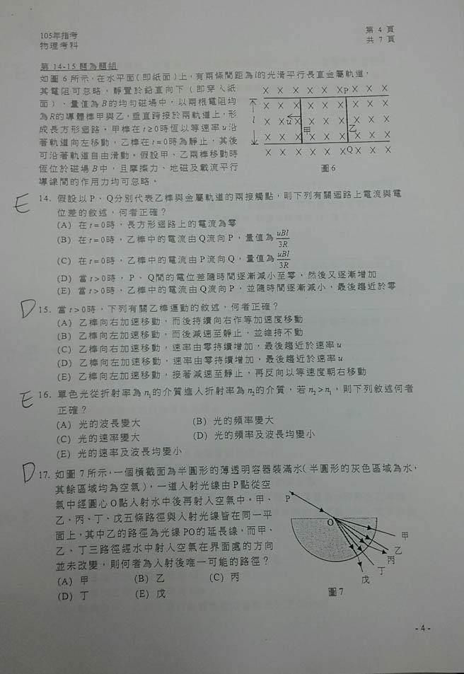 105大學指考物理科試卷解答4。(解題/陳建豪老師)