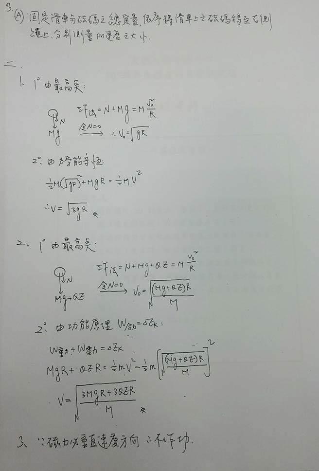 105大學指考物理科試卷非選擇題解答。(解題/陳建豪老師)
