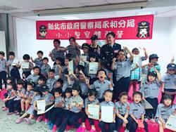 永和小小警察體驗營 犯罪預防從小做起