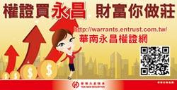台灣權王-華南永昌證券 鎖定長天期權證 提前布局
