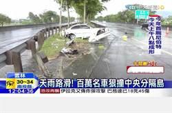 天雨路滑!百萬名車狠撞中央分隔島