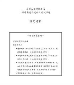105學年度大學指考「國文科」大考中心解答