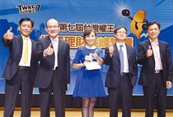 3第七屆台灣權王投資論壇 大名師 談權證操作