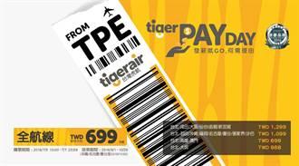 台灣虎航促銷 全航線優惠明日上線