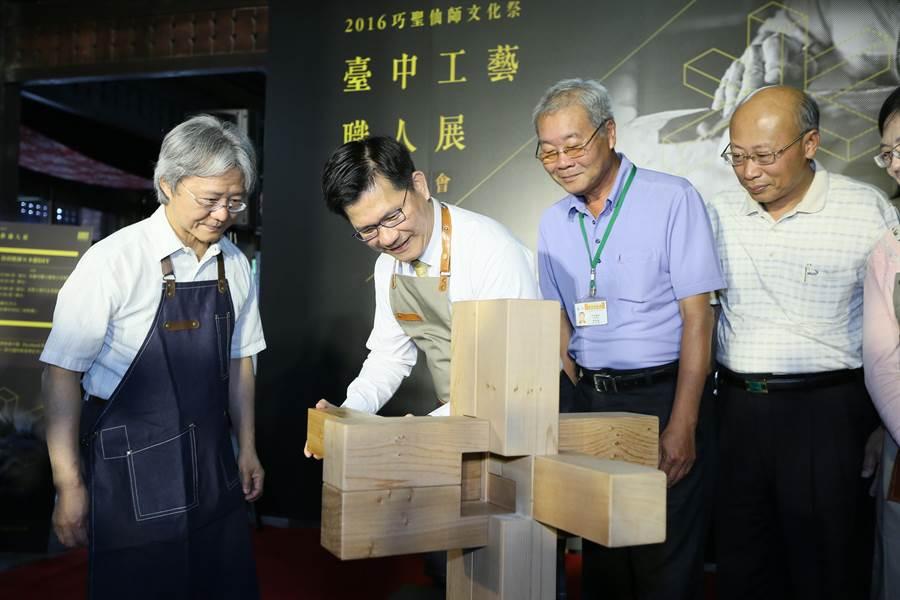 台中市長林佳龍(左二)首創「巧聖仙師魯班公獎」,讓木作達人大展身手。(盧金足攝)