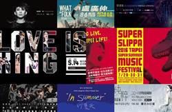 A-Lin、蔡健雅接力開唱!2016年下半年演唱會報你知