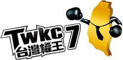 第七屆台灣權王賽開跑 總獎金318萬元