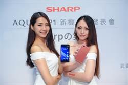 夏普AQUOS P1旗艦手機登台  大秀獨家光魔法
