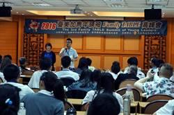 道明中學舉辦台美加青年領袖Family TABLE高峰會