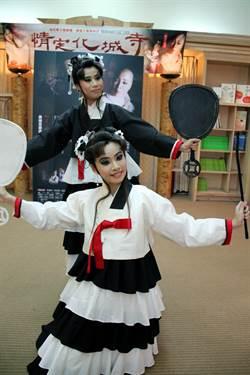 尚和歌仔戲團睽違2年 推出大戲「情定化城寺」