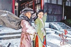 隆詩愛的結晶《蜀山戰紀》登台 12日中天8點檔首播
