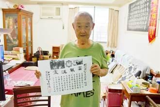 台灣最後的七七老兵