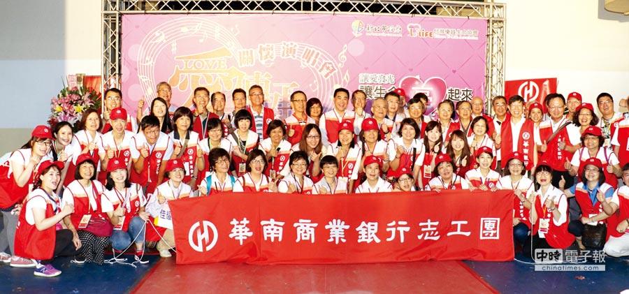 華南銀行主辦之「2016愛傳承關懷演唱會」公益活動,日前由華南銀行副董事長林知延、總經理楊豊彥率領百名志工共同與會,陪伴來自弱勢家庭的孩童及獨居長者渡過了愉悅的周末時光。圖/業者提供