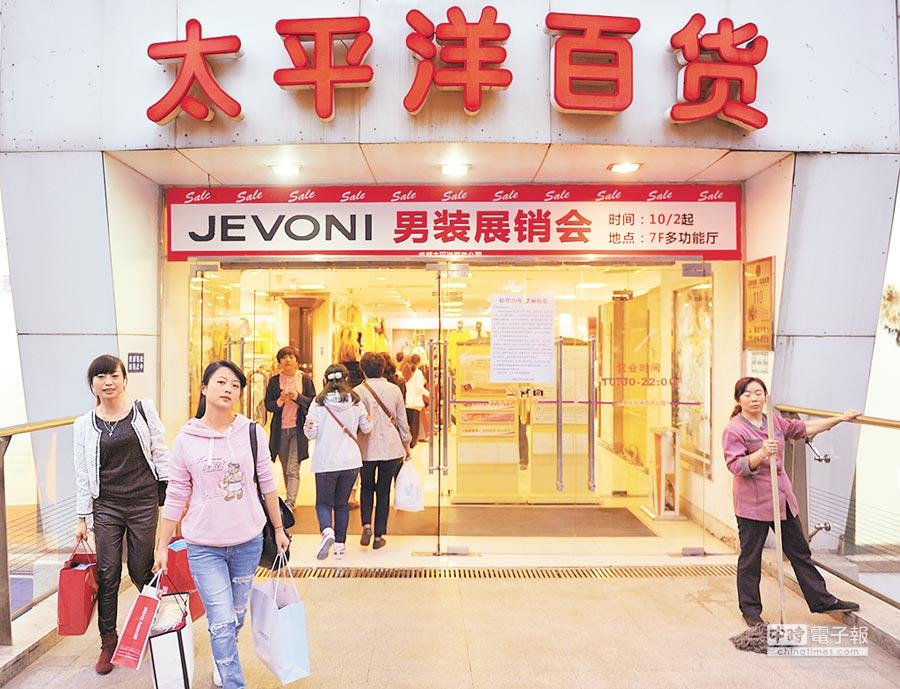 上海太平洋百貨淮海店傳將關店。圖為成都春熙路太平洋百貨於2013年歇業。(中新社)