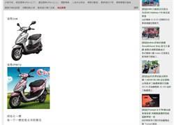 光陽新車涉欺瞞 消費者投訴公平會
