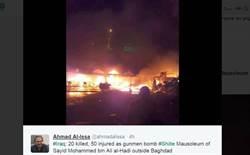 IS承認犯案 巴格達再遭連環自殺炸彈攻擊37死