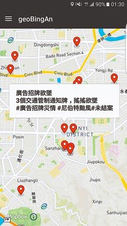 北市「究平安」APP 掌握紅黃線停車資訊