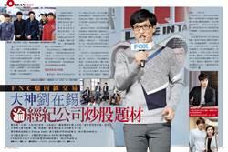 FNC爆內線交易 大神劉在錫 淪經紀公司炒股題材