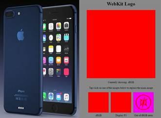 iPhone 7還有絕招 據說是廣色域螢幕