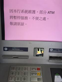 一銀ATM盜領  2俄羅斯人犯案 嫌犯7/11已出境