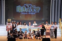 全國「第七屆廣達游藝獎」歷屆年紀最輕的首獎得獎者誕生!