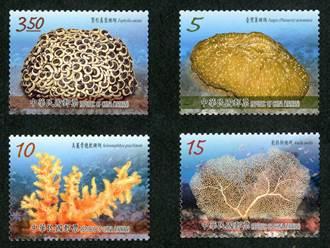中華郵政發行臺灣珊瑚郵票105年版