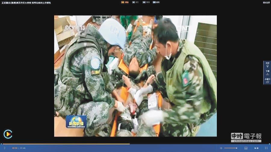 維和步兵營對受傷人員進行搶救。(截自央視新聞)