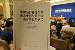 陸2萬字白皮書  重申談判解決南海爭議