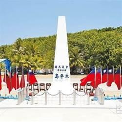 陳朝平》蓬佩奧提醒了台灣