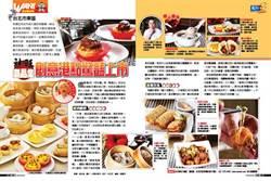 台北市東區 神旺潮品集 創意港點驚豔上市