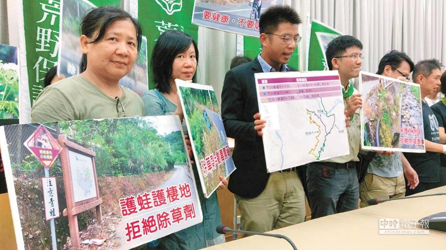 荒野保護協會新竹分會14日在縣議員周江杰(左三)的帶領下發出怒吼,要求縣府禁止在生態保護用地使用除草劑。(陳育賢攝)