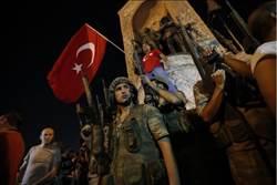 土耳其軍方政變 外交部:無我國人傷亡情事