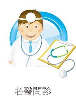 名醫問診-健康吃、適量動、好體位 有助遠離癌!( 下)