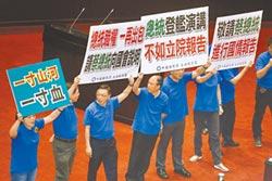 臨會再戰黨產條例 藍喊釋憲