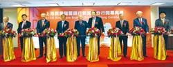 上海商銀 新加坡分行開業