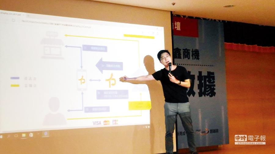 喬睿科技共同創辦人陳宥廷簡報TapPay支付系統。圖/劉俊輝