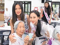 最美公益團 佳麗探訪爺奶