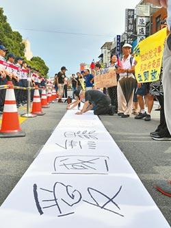 火燒台灣民政府 4人遭收押 李承龍禁食 聲援者包圍桃檢