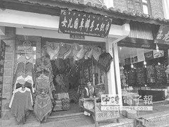 台灣人看大陸-麗江掠影 東巴文化動靜皆具